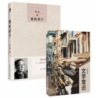 骆驼祥子+文学常识记事本(套装共2册)