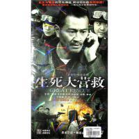 生死大营救-大型电视连续剧(六碟装)DVD( 货号:13141100380094)