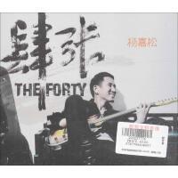(1CD)肆张.杨嘉松 杨嘉松 演唱