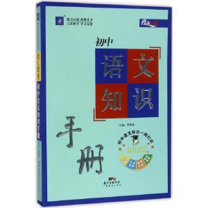 授之以渔初中语文知识手册 广东经济出版社