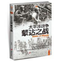 太平洋战争:蒙达之战 胡烨著 中国长安出版社 9787510708015