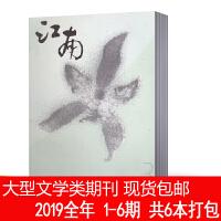 【4本打包】江南小说杂志2019年1/2/3/4期 大型文学双月刊 青年文学文摘过期刊杂志
