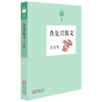 无花果――肖复兴散文 肖复兴 浙江文艺出版社