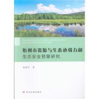 忻州市资源与生态承载力和生态安全预警研究( 货号:755090942)