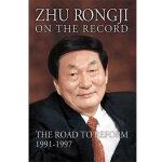 朱�F基讲话实录(1991-1997)英文平装版