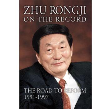 朱镕基讲话实录(1991-1997)英文平装版