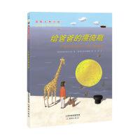 国际大奖小说――给爸爸的漂流瓶