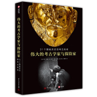 伟大的考古学家与探险家:31个揭秘历史的考古传奇