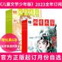【共4本打包】儿童文学杂志2020年1/3月 少年版双本 经典+选粹 中小学生课外阅读书籍读物