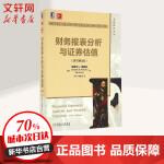财务报表分析与证券估值(原书第5版) 机械工业出版社