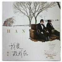 新华书店正版 华语流行音乐 韩红 我爱故乡在CD