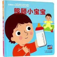 照顾小宝宝/法国幼儿科学启蒙玩具书(第2辑) 法国纳唐出版社