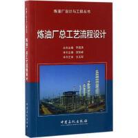 炼油厂总工艺流程设计 李国清 主编;侯凯峰 分册主编