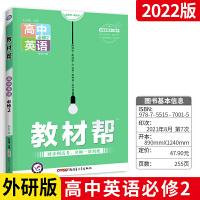 教材帮 高中英语必修2同步解读书 英语必修二 配WY版外研版 外研社版 天星教育 高1高2高一高二上下册资料书同步高考同