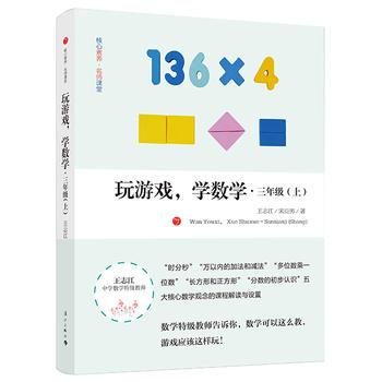 玩游戏,学数学  三年级(上) 王志江、宋亚男 9787540785192 漓江出版社