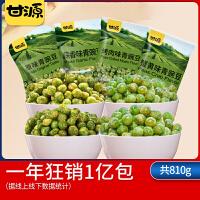 【甘源牌-蟹黄味烤肉原味青豆组合810g】坚果炒货吃零食小包装