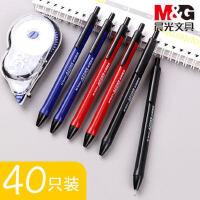 晨光圆珠笔按压式A2中油笔水感顺滑黑蓝红色笔芯油笔0.7mm办公原子笔可爱创意韩国学生用圆株笔按动式中性笔