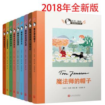 托芙·扬松姆咪故事全集(套装共9册) 正版书籍 限时抢购 当当低价 团购更优惠 13521405301 (V同步)