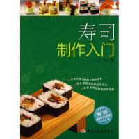寿司制作入门(附DVD光盘) 王森 中国轻工业出版社