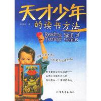 天才少年的读书方法 崔华芳 北方文艺出版社
