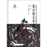 蒙古黄金史纲 佚名