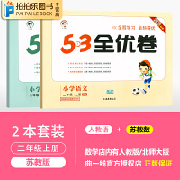 53全优卷二年级上册语文人教部编版+数学苏教版 2020秋新版53天天练同步试卷二年级上册