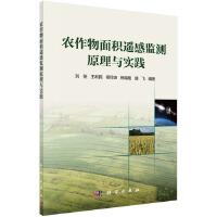 农作物面积遥感监测原理与实践