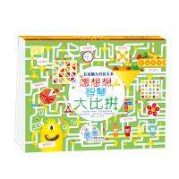 儿童脑力开发大书(3册)