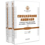 行政诉讼法及司法解释关联理解与适用(上、下册)