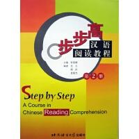 步步高―汉语阅读教程2