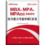 管理类联考综合能力mba管理类联考中公2021MBA、MPA、MPAcc管理类联考综合能力考前冲刺5套卷(新大纲版)