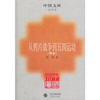 从战争到五四运动(简本)~中国文库.史学类