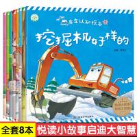 儿童汽车认知绘本宝宝科普启蒙读物幼儿园早教故事书