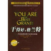 【二手书旧书9成新'】 干得好,格兰特 布雷登 ,大扬 中华工商联合出版社