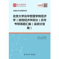 北京大学光华管理学院经济学(微观经济学部分)历年考研真题汇编(含部分答案)