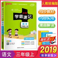 小学学霸速记三年级上册语文人教部编版