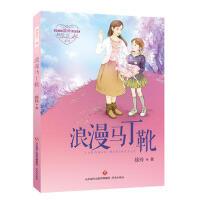 浪漫马丁靴 9787548825418 徐玲 济南出版社