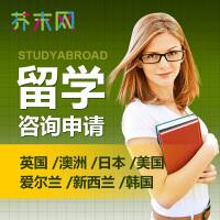 英国澳洲美国日本新西兰爱尔兰韩国出国留学咨询留学申请留学中介