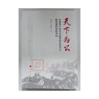 天下为公:中国党与中国特色社会主义新发展阶段的开创 郝永平 黄相怀