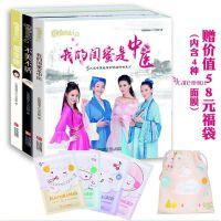 《美丽俏佳人》福袋促销套装3册 青岛出版社