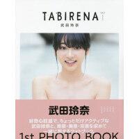 现货 日版 写真 TABIRENA trip 1�D武田玲奈1st PHOTO BOOK