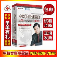 中国积分制管理 让员工向往的企业制度 5DVD 李荣