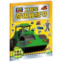 巴布工程师 工程车奇趣贴纸书:小勇士压路机 HIT娱乐有限公司 9787556068838