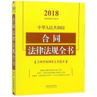 中华人民共和国合同法律法规全书(含典型案例及文书范本)(2018年版) 编者:中国法制出版社