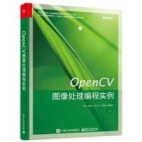 现货正版 OpenCV图像处理编程实例 朱伟 OpenCV开发基础教程 OpenCV组件架构 图像视频基本应用操作 边缘