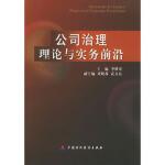 【二手旧书9成新】公司治理理论与实务前沿 李维安 中国财经出版社 9787500563563