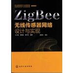 【旧书二手书8成新】ZigBee无线传感器网络设计与实现 王小强 欧阳骏 黄宁淋 化学工业出版社