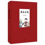 旗袍藏美 柳迦柔 9787555244752 青岛出版社【正版书籍,达额立减】