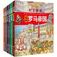 时空隧道:给孩子看的手绘历史百科全书(套装6册)