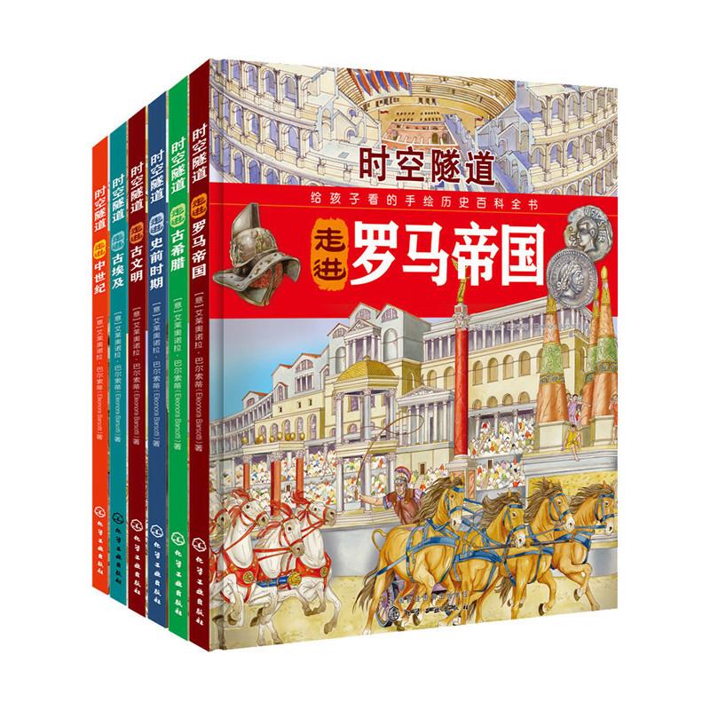 时空隧道:给孩子看的手绘历史百科全书(套装6册)儿童世界史经典启蒙绘本,用丰富的画面和生动的故事呈现历史,培养孩子认知世界、了解历史的睿智眼光